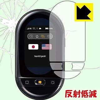 PDA工房 ワールドスピーク HYP10 衝撃吸収[反射低減] 保護 フィルム 耐衝撃 日本製