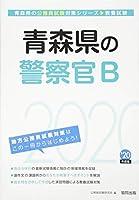 青森県の警察官B〈2020年度〉 (青森県の公務員試験対策シリーズ)