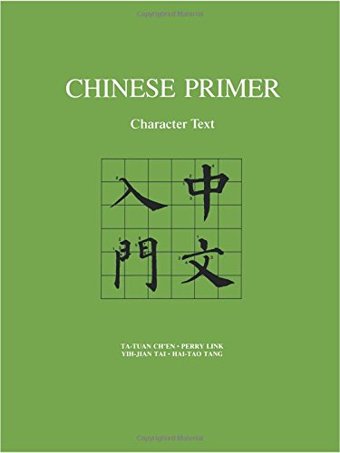 Chinese Primer: Character Text (Pinyin): 3 (The Princeton Language Program: Modern Chinese)