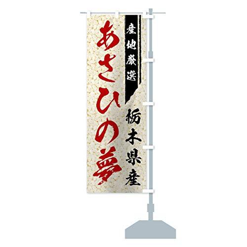 栃木県産あさひの夢 のぼり旗 チチ選べます(レギュラー60x180cm 右チチ)