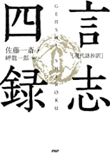 表紙: [現代語抄訳]言志四録   岬 龍一郎