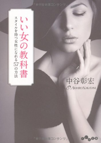いい女の教科書 ~スタイルを持つ女性になれる57の方法 (だいわ文庫)の詳細を見る