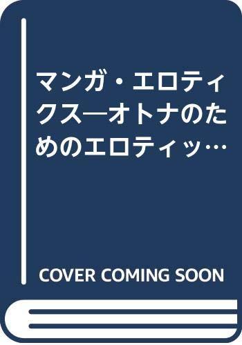 Manga Erotics - Erotic comics for adults (Spring 2000) (2000) ISBN: 4872335171 [Japanese Import]