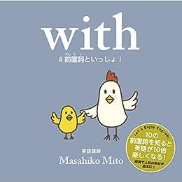 [三戸 雅彦, 木村 ヨーシロー]のwith #前置詞といっしょ!: 電子書籍版