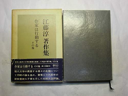 江藤淳著作集〈第5〉作家は行動する (1967年)