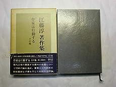 江藤淳著作集〈第5〉作家は行動する』|感想・レビュー - 読書メーター