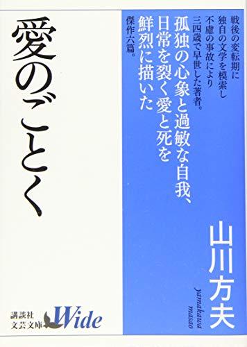 愛のごとく (講談社文芸文庫ワイド)