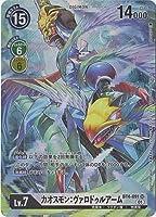 デジモンカードゲーム 【プロモーション】BT4-091 カオスモン:ヴァロドゥルアーム SR【デジカ1周年記念パラレルカード投票】
