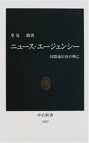 ニュース・エージェンシー―同盟通信社の興亡 (中公新書)