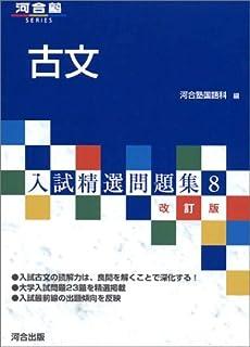 古文 (河合塾SERIES―入試精選問題集)