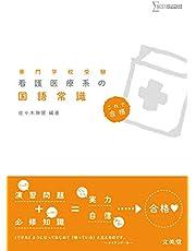 看護医療系の国語常識