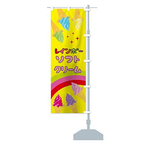 レインボーソフトクリーム のぼり旗 サイズ選べます(ジャンボ90x270cm 右チチ)