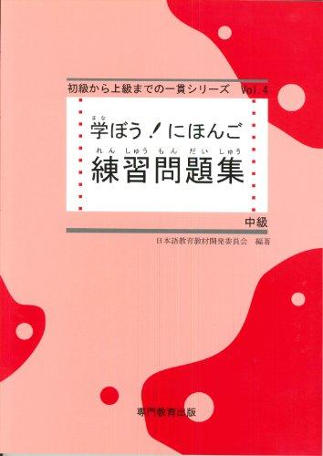 学ぼう! にほんご 中級 練習問題集 (日本語能力試験N2/日本語NAT-TEST2級対応)