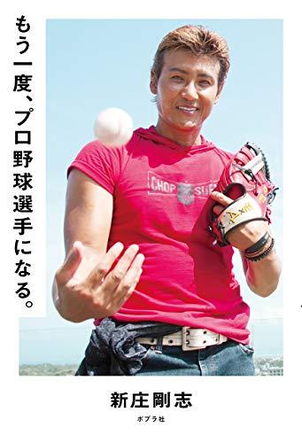 もう一度、プロ野球選手になる。 - 新庄剛志