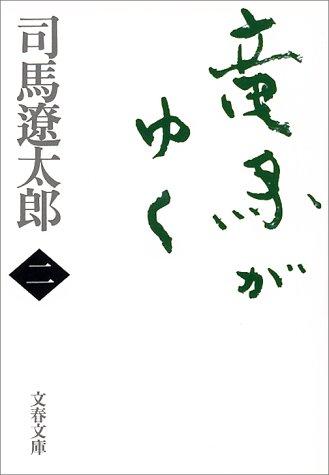 新装版 竜馬がゆく (2) (文春文庫)