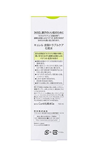 キュレル皮脂トラブルケア化粧水150ml
