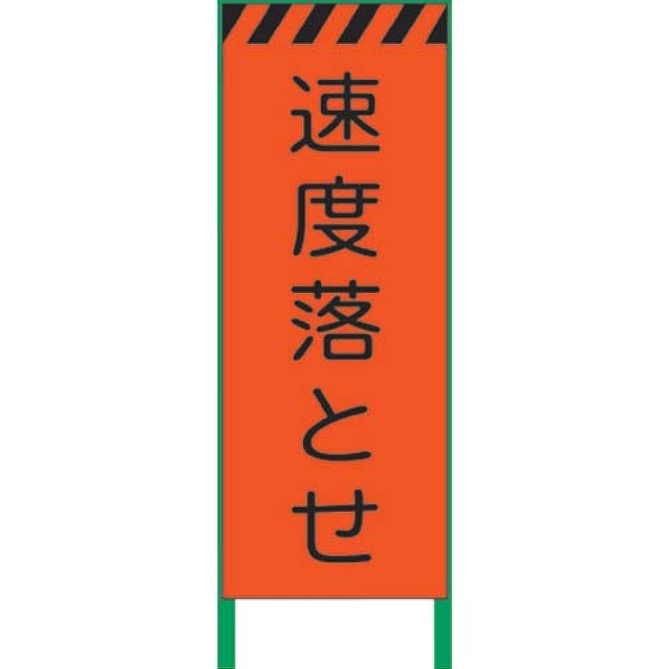 どれか印刷するいらいらするグリーンクロス 蛍光オレンジ高輝度 工事看板 速度落とせ 1102106101