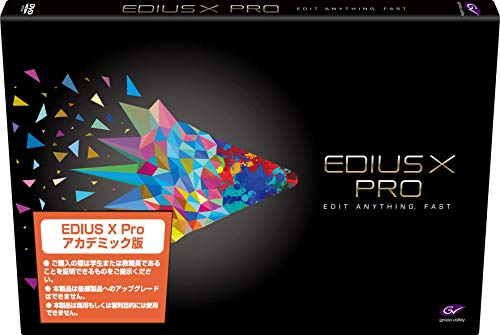 グラスバレー EPR10-STR-E-JP EDIUS X Pro アカデミック版