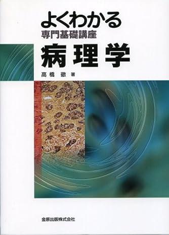 病理学 (よくわかる専門基礎講座)