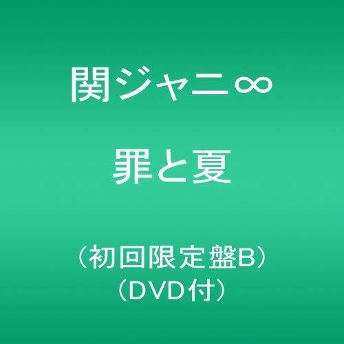 『罪と夏(初回限定盤B)(DVD付)』のトップ画像