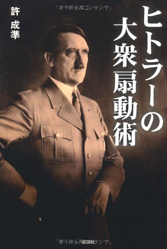 ヒトラーの大衆扇動術の詳細を見る