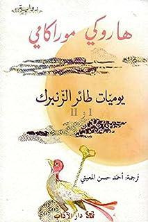 رواية يوميات طائر الزنبرك