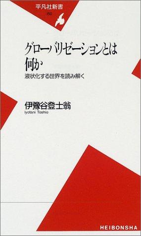 新書150グローバリゼーションとは何か (平凡社新書)