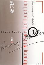 Black Spring (Henry Miller Collection) (2004) ISBN: 4891765119 [Japanese Import]