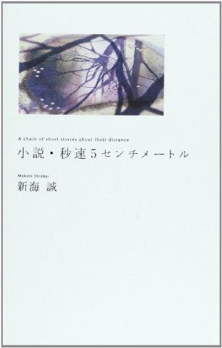 小説・秒速5センチメートル (ダ・ヴィンチブックス)の詳細を見る