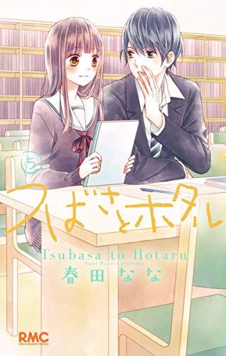 つばさとホタル 5 (りぼんマスコットコミックス)