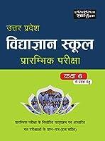 UP Vidyagyan School-VI