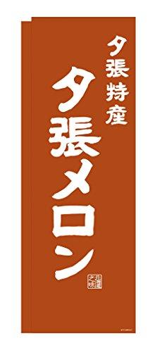 デザインのぼりショップ のぼり旗 2本セット 夕張メロン 専用ポール付 レギュラーサイズ(600×1800)袋縫い加工 AAH438F