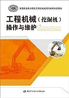 工程机械(挖掘机)操作与维护