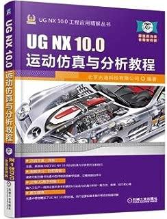 UG NX 10.0 Motion Simulation and Analysis Tutorial(Chinese Edition)