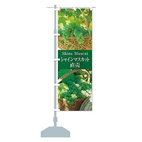 シャインマスカット/直売 のぼり旗 サイズ選べます(ハーフ30x90cm 左チチ)