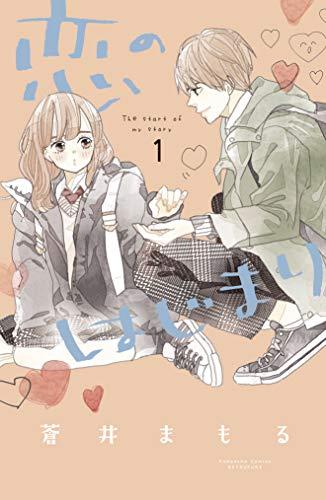 恋のはじまり(1) (別冊フレンドコミックス)