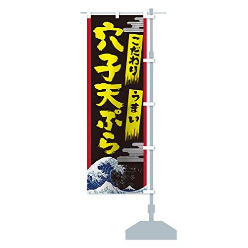 穴子の天ぷら のぼり旗 サイズ選べます(スリム45x180cm 右チチ)