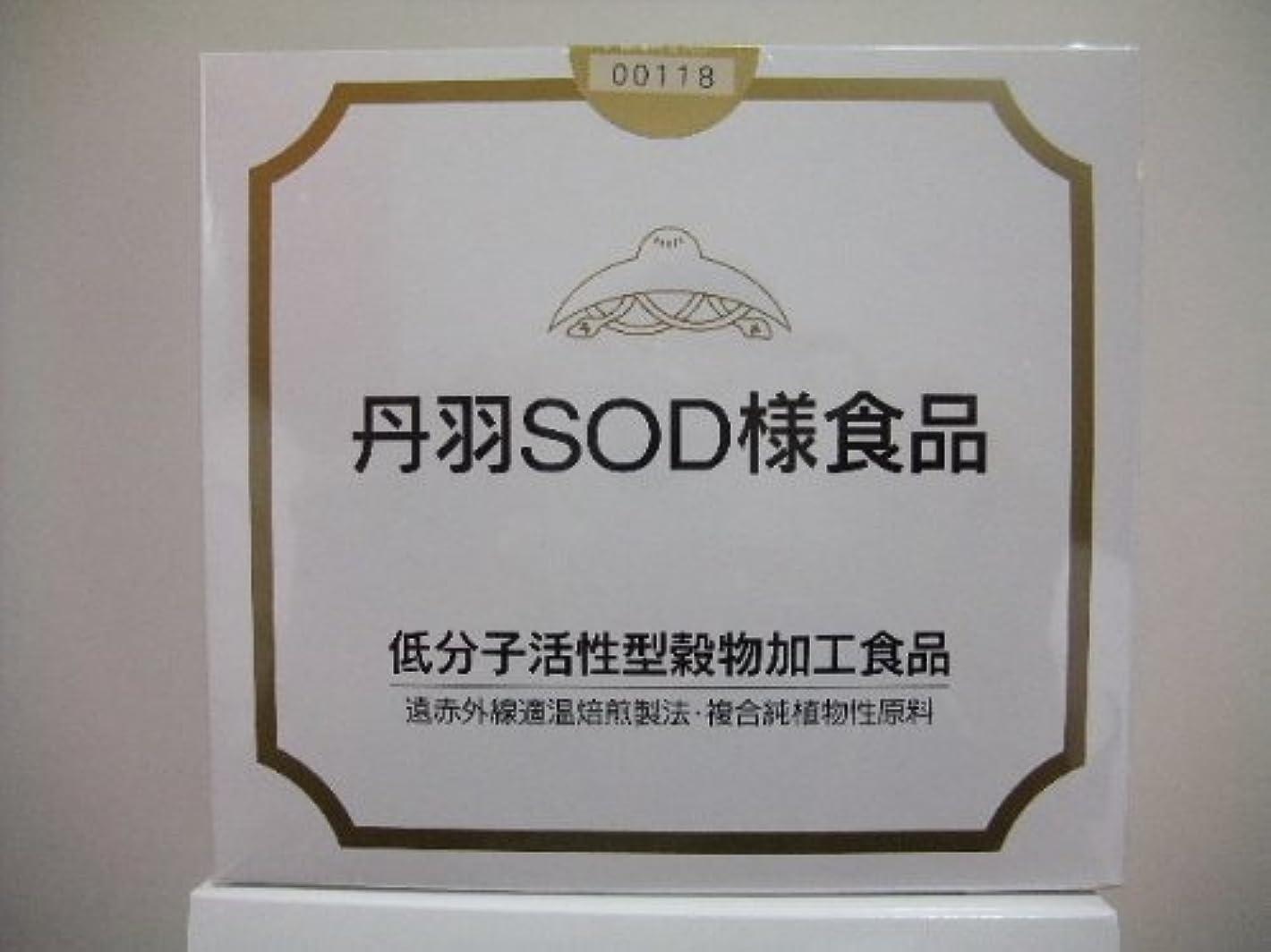 疎外する直径すずめ丹羽SOD様食品(3g×60包×4箱)製造1ヶ月以内の商品を発送!