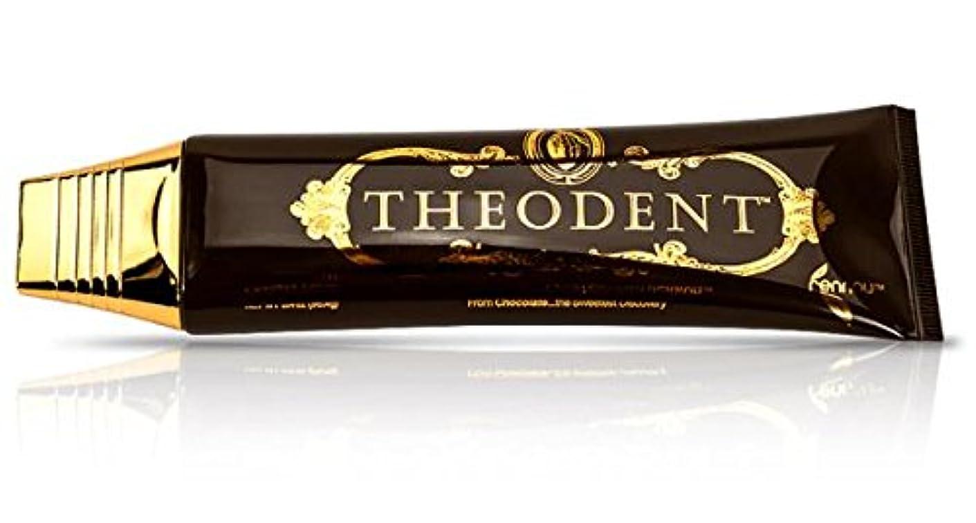 入浴逃すカルシウムTHEODENT(テオデント) 天然カカオが歯を白く☆フッ化物なしで安心歯磨き (96g) 1本 [並行輸入品]