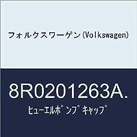 フォルクスワーゲン(Volkswagen) ヒューエルポンプキャップ 8R0201263A.