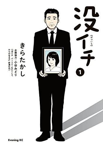 没イチ(1) (イブニングコミックス)
