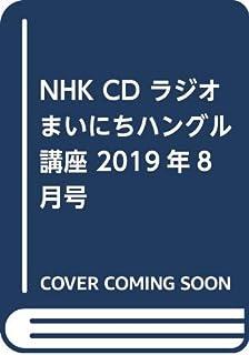 NHK CD ラジオ まいにちハングル講座 2019年8月号