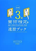 改訂版 美術検定 3級 速習ブック