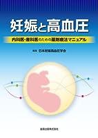 妊娠と高血圧: 内科医・産科医のための薬剤療法マニュアル