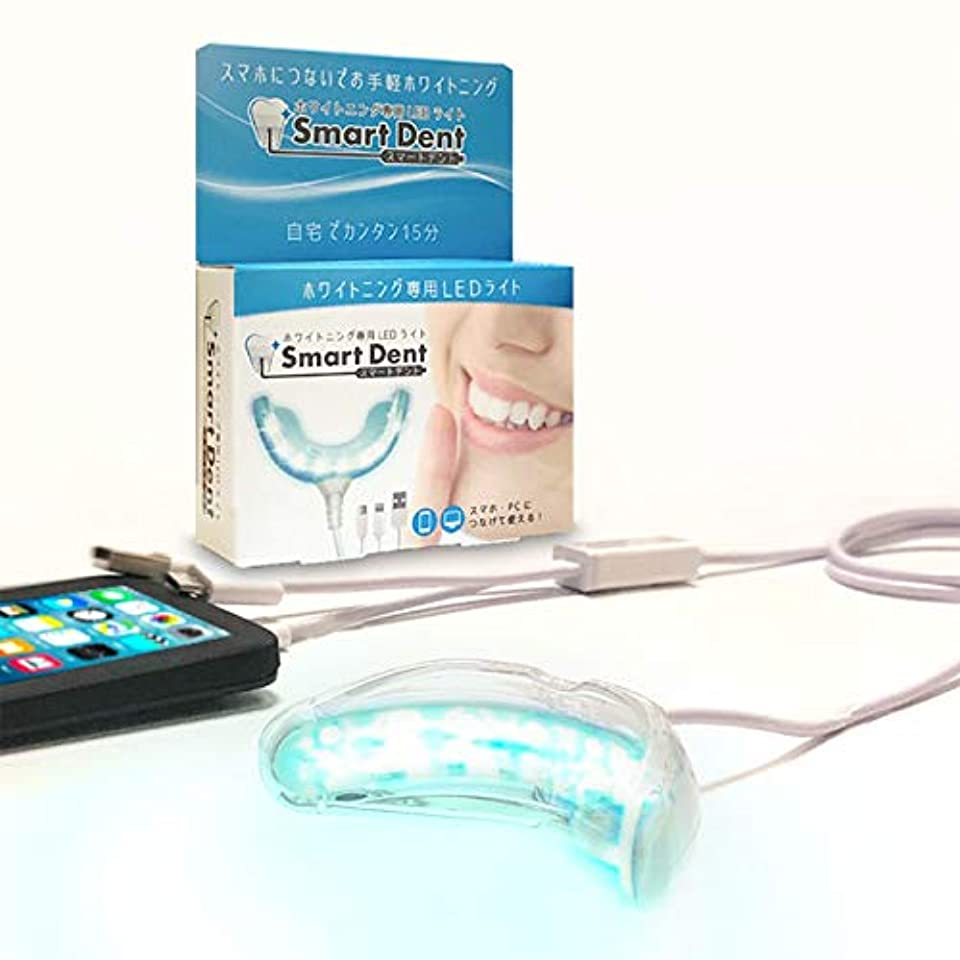ヘビーペダルヶ月目スマートデント (Smart Dent) お手軽ホワイトニング セルフケア [LEDライトのみ] シリコン マウスピース 【一般医療機器】