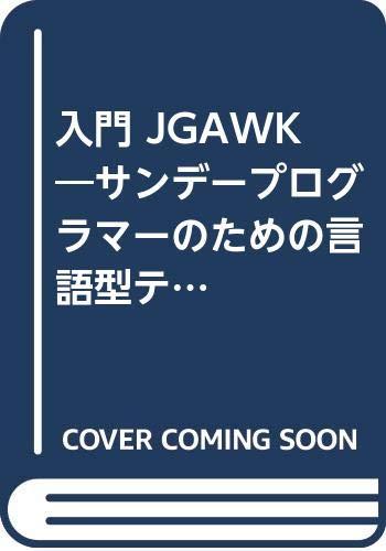 入門 JGAWK―サンデープログラマーのための言語型テキスト変換プログラム