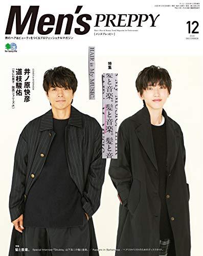 Men's PREPPY(メンズプレッピー) 2020年12月号【表紙&INTERVIEW 井ノ原快彦(V6)、道枝駿佑(なにわ男子/関西ジャニーズJr.)】