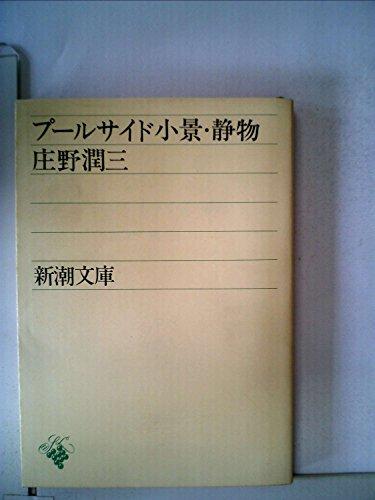 プールサイド小景・静物 (1965年) (新潮文庫)