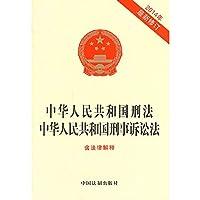 中华人民共和国刑法 中华人民共和国刑事诉讼法(2014修订含法律解释)