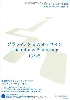 グラフィック&Webデザイン Illustrator&Photoshop CS6 (デジタルハリウッドの本)